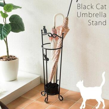 傘立て おしゃれ 猫のアンブレラスタンド ロートアイアン 猫のシルエットデザイン かわいい キュート シンプル インテリア レインラック カサたて エントランス収納 玄関収納 スチール 完成品 丈夫素材 blackcatシリーズ KB-10