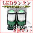 2個セット川崎市・横浜市に防災用品として採用決定LEDランタン 300ルーメン驚きの明るさ!単一アルカリ電池3本つき!連続点灯最大6日間防災アウトドア
