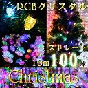 RGB クリスタル ライト 10m100球ストレート黒配線防雨仕様 クリスマス イルミネーション 明るい! レインボーカラーあす楽HLS_DU