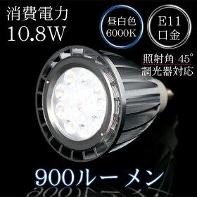 明るい10.8Wハロゲン電球
