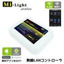 無線LANコントローラ MilightシリーズをiPhone・スマートフォンでコントロールする…