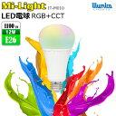 調光・調色 LED電球フルカラー&白色&電球色 100V12W 口金E26 Milight LED 専門店 イルミカ あす楽