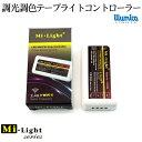 ledテープ 2色 調光 調色 コントローラー dc12v/...