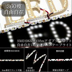 LEDテープ 新型 フレキシブル ACアダプター付属SMD2835(60)2芯昼白色(5500K)5m 間接照明 カウンタ照明 棚下照明 ショーケース に最適 光の DIY