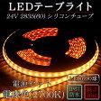 24VLEDテープ シリコンチューブ10mテープライト SMD2835(60)2芯 電球色(2700K)10m スイッチング電源付属 間接照明 カウンタ照明 棚下照明 ショーケース に最適 光の DIY