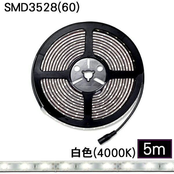 ledテープ 防水 屋外 照明 ルミナスドーム SMD3528(60) 白色 (4000K) 5m dcプラグ 付き ※点灯するには別途ACアダプターが必要です  間接照明 壁 カウンター 棚下照明 ショーケース ledテープライト シリコンチューブ  カバー ledライト LED 専門店 イルミカ あす楽