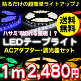 LEDテープ 1mACアダプター調光器セット 送料無料 のLEDテープ 白 電球色 青 赤 緑 黄 間接照明 カウンタ照明 棚下照明 ショーケース に最適LEDテープ DIY あす楽商品LEDテープならイルミカ
