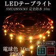 LEDテープ 新技術採用完全防水10mテープライト ACアダプターセットSMD2835(30)2芯電球色(2700K)10m 間接照明 カウンタ照明 棚下照明 ショーケース に最適 光の DIY
