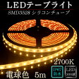 LEDテープ 防水 野外使用可能 シリコンチューブ SMD3528(60)電球色(2700k) 5m ※点灯するには別途ACアダプターが必要です 間接照明 カウンタ照明 棚下照明 に最適 LEDテープライト