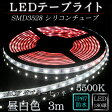 LEDテープ シリコンチューブ ACアダプター付属SMD3528 WHITE (5500K) 3m 間接照明 カウンタ照明 棚下照明 ショーケース に最適 光の DIY 10P03Dec16