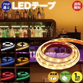 LEDテープライト1mメイン画像