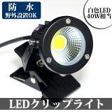 防雨型 LED クリップライト 5W (40W相当) 白色 電球色 スイッチなし コード長3m LED クリップライト 防水 LEDライト 電気スタンド デスクスタンド アームライト