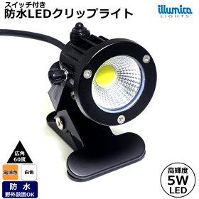 防雨型LEDクリップライト防水
