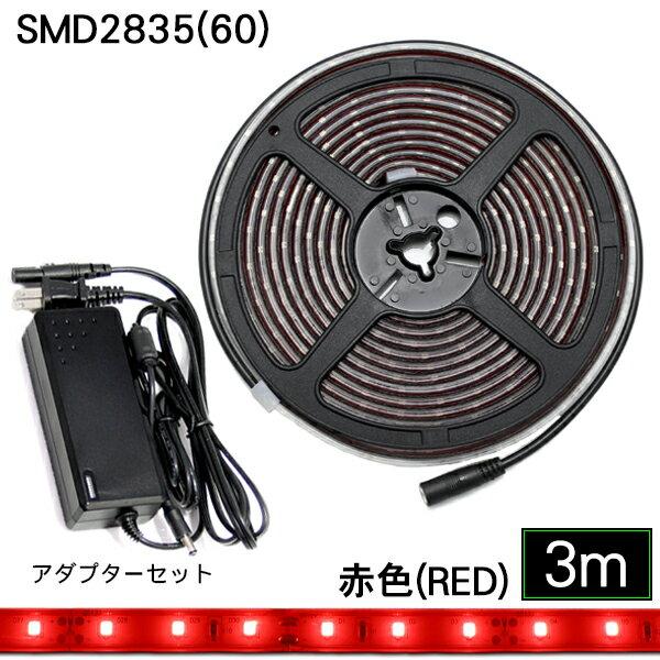 ledテープ 防水 屋外 照明 ライト ルミナスドーム SMD2835(60