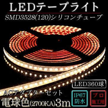 ledテープ 防水 屋外 照明 ルミナスドーム SMD3528(120) 電球色 (2700KA) 3m dcプラグ 付き acアダプターセット 間接照明 壁 カウンター 棚下照明 ショーケース おしゃれ ledテープライト シリコンチューブ カバー ledライト set LED 専門店 イルミカ