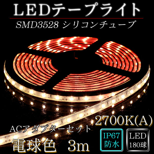 ledテープ 防水 屋外 照明 ルミナスドーム SMD3528(60) 電球色 (2700KA) 3m dcプラグ 付き acアダプター セット  間接照明 壁 カウンター 棚下照明 ショーケース おしゃれ ledテープライト  シリコンチューブ カバー ledライト set LED 専門店 イルミカ