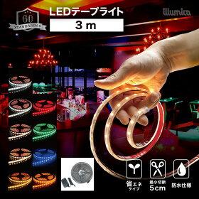 ledテープスタンダード603mdcプラグ付き防水屋外設置OKルミナスドーム昼白色白色温白色電球色GOLD赤青緑黃SMD3528(60)