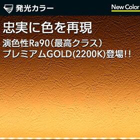 発光カラーGOLD2300K電球色2700K温白色3000K白色4000K昼白色5500K