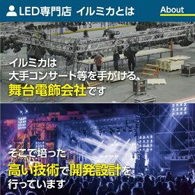 LED専門店イルミカ大手コンサートを手がける舞台電飾会社高い技術開発力