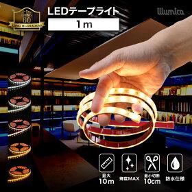 ledテープロングハイグレード60dc24vSMD2835(60)1m防水屋外設置OKルミナスドーム昼白色白色温白色電球色GOLD