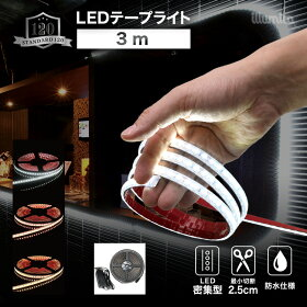 ledテープスタンダード1201mdcプラグ付き防水屋外設置OKルミナスドーム昼白色白色温白色電球色GOLD赤青緑黃SMD3528(60)