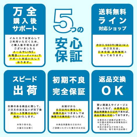 5つの安心保証