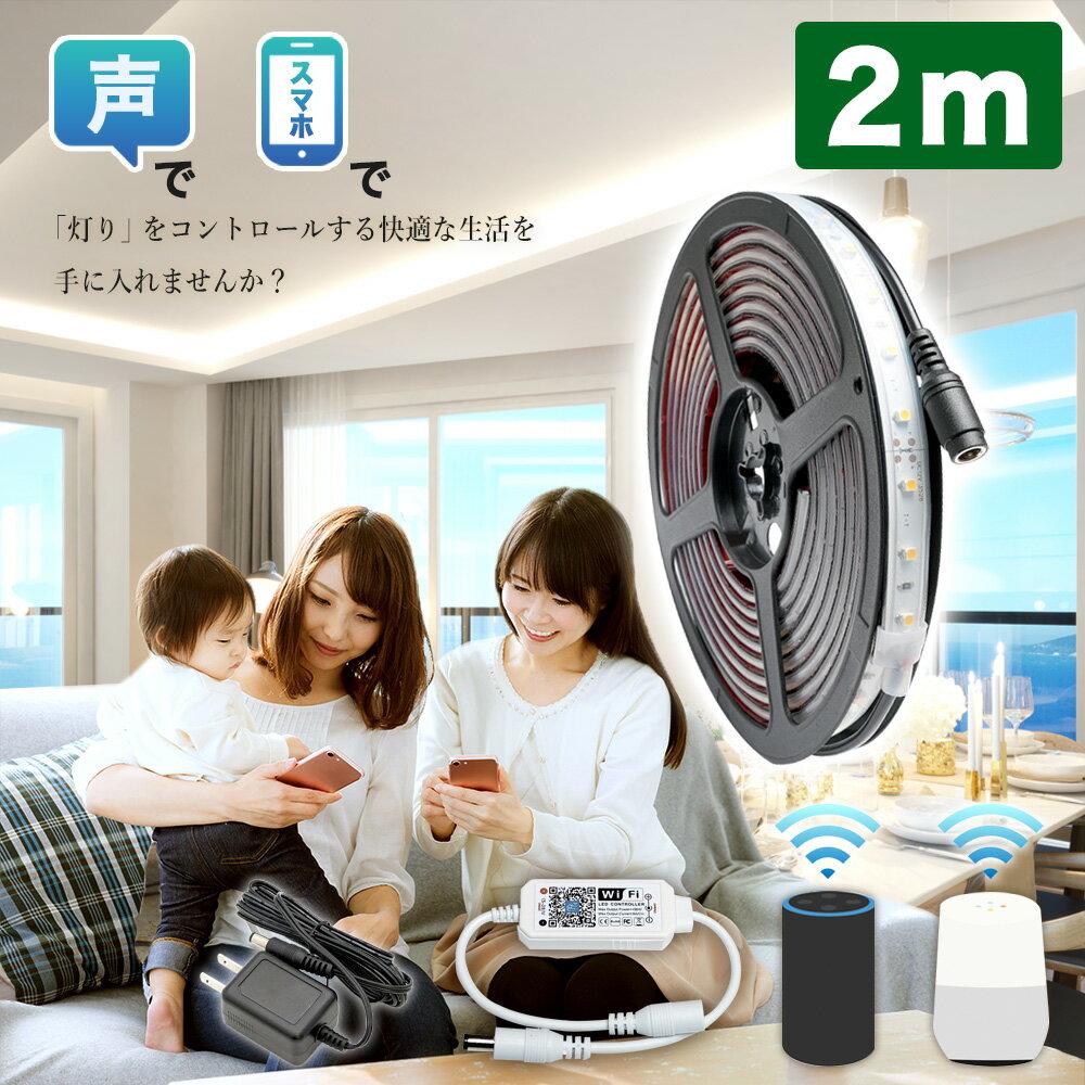 インテリアライト, LEDイルミネーション  LED2m Alexa GoogleHome Magic Home