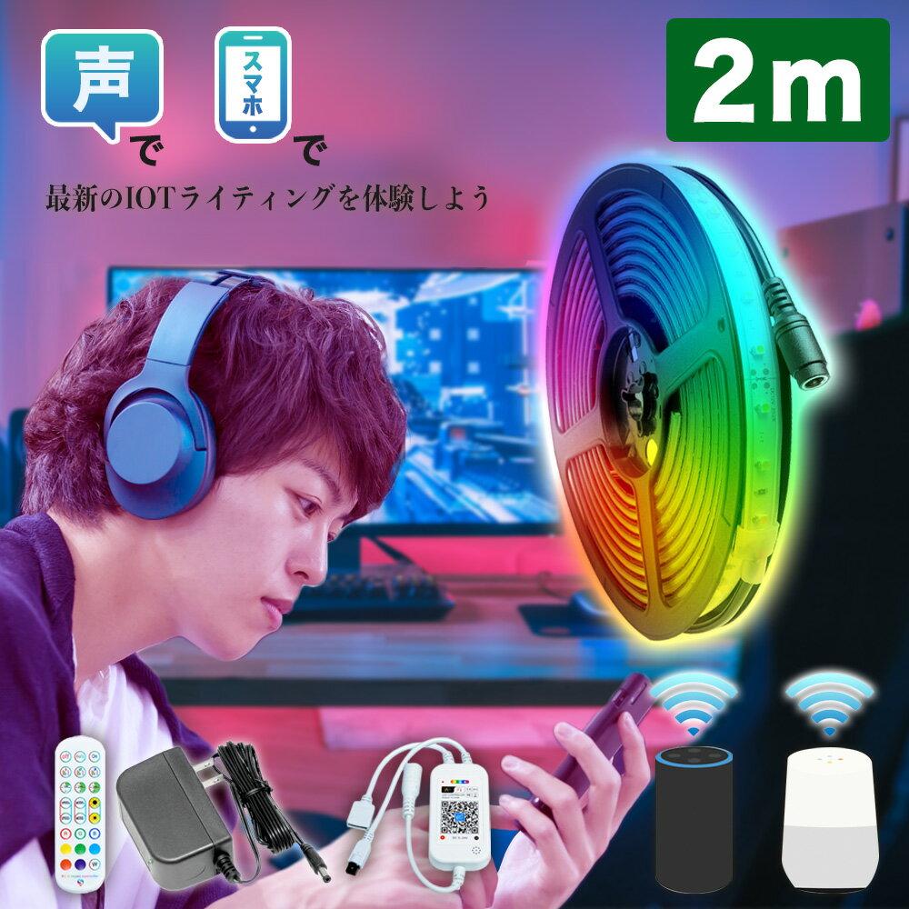 インテリアライト, LEDイルミネーション AlexaGoogleHome LED LED 100v AC 2m SMD5050(30) RGB led LED