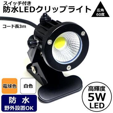 屋外 照明 防水 ライト led クリップライト 5W (40W相当) 白色 or 電球色 スイッチ付き コード長3m ledライト 店舗 屋外 照明 看板 間接照明 電気スタンド デスクスタンド LED イルミカ あす楽