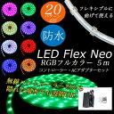フレックスネオ 防水 側面発光 RGB フルカラー 5m ※ACアダプター、無線コントローラーセット...