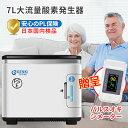 パルスオキシメーターを贈呈! 即納 日本仕様 高濃度酸素ドイ