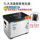 翌営業日発送 [日本国内検品] 家庭用 酸素発生器 酸素濃縮