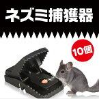 【あす楽】【送料無料】簡単 ネズミ捕り ねずみ 害獣 駆除 捕獲器 マウス トラップ 罠 対策 駆除機 (10個セット)