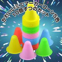 ミニマーカーコーン5色50個&メッシュ収納袋&タオルセット(5カラー50本)