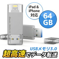 MFI 認証済 ライトニングメモリ 専用ケース付 スマホデータ移行 USB Flashドライブ for Mobi GH19A 64GB