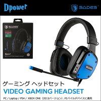 【日本正式代理店】SADESDpowerゲーミングヘッドセットヘッドホンゲーム用PCPS4スマホブラックブルー