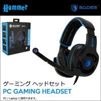 【日本正式代理店】SADESHammerゲーミングヘッドセットヘッドホンゲーム用PCUSB接続ブラックブルー