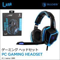 【日本正式代理店】SADESLunaゲーミングヘッドセットヘッドホンゲーム用PCUSB接続ブラックブルー