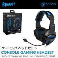 【日本正式代理店】SADESBpowerゲーミングヘッドセットヘッドホンゲーム用PCPS4スマホブラックブルー
