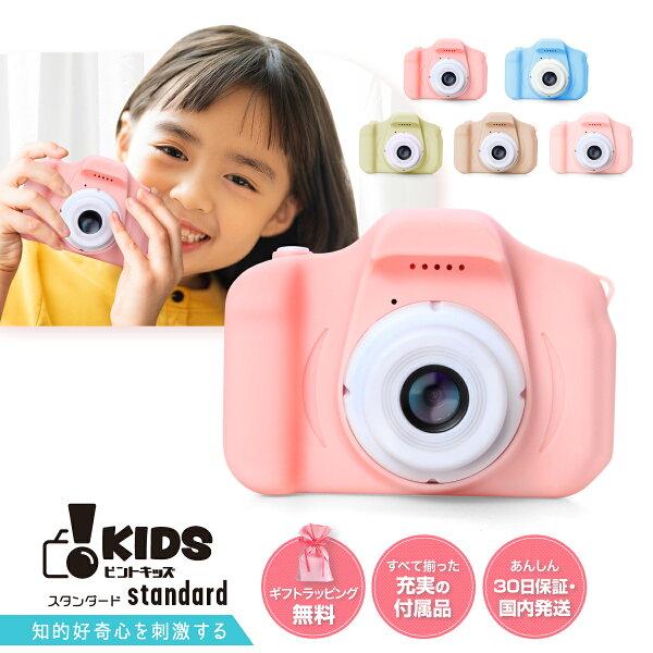 \ラッピング /公式ショップピントキッズスタンダードキッズカメラ子供用トイカメラデジタル子供用SDカード付/こどもカメラ女の子男