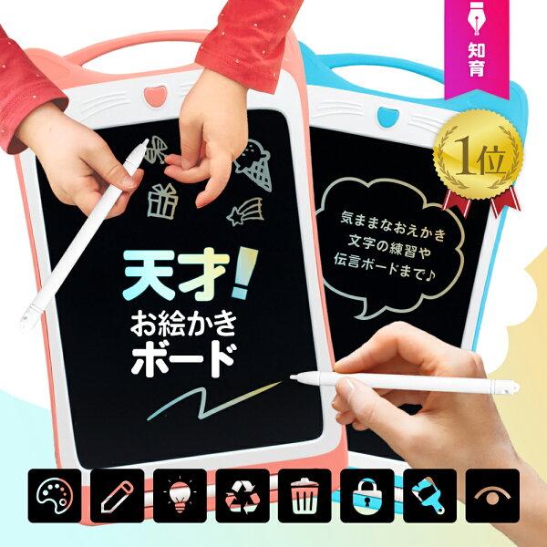 天才 お絵かきボードペン付きピンクブルー/おえかきお絵描き電子女の子男の子誕生日3歳4歳5歳6歳小学生プレゼントギフトカラータブ