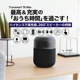 TronsmartElementT6Max防水スピーカー