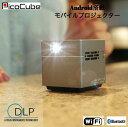 【次使える5%クーポン配付中】モバイルプロジェクター 小型【Android搭載】 Pico Cube ...