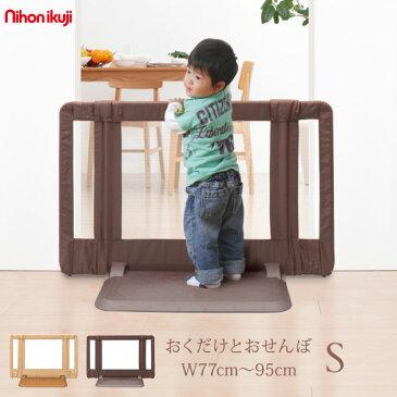 赤ちゃん 柵 とおせんぼ パネル 簡単設置 おくだけとおせんぼ S Nihon ikuji 赤ちゃん 柵 とおせんぼ パネル 簡単設置