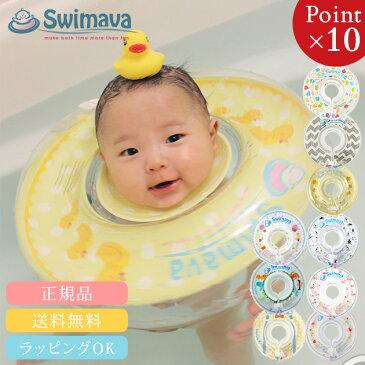 スイマーバ うきわ首リング 浮き輪 子供 うきわ ベビー お風呂 赤ちゃん ベビー用 プレスイミング 出産祝い 正規品
