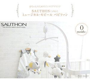SAUTHON(ソトン) ミュージカル・モビール ベビファン FTST01001 SAUTHON(ソトン)
