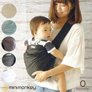 【正規品】 minimonkey (ミニモンキー) ミニスリング メッシュ 新生児から縦抱きできるベビースリング 寝かしつけ セカンドキャリー