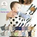 【2019年最新モデル】 Betta ベッタ キャリーミー! 抱っこ紐 新生児 コンパクト 軽量 スリング 抱っこひも ベビー赤ちゃん 日本製 パパママ兼用 出産祝い