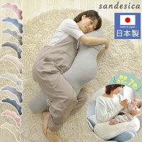 【日本製】【洗える】 抱き枕 妊婦 授乳クッション 洗える SANDESICA サンデシカ くぼみがフィットするクラウド抱き枕 抱きまくら 雲 出産祝い 大きい 授乳 【送料無料】