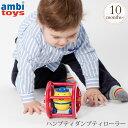 BorneLund ボーネルンド Ambi Toys アンビ・トーイ ハンプティダンプティローラー AM31148J 出産祝い 男の子 女の子 お誕生日 プレゼント 知育玩具 指先